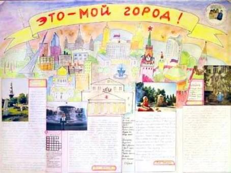 Плакат на день города своими руками 17